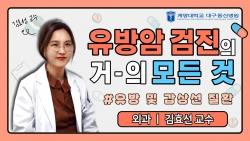 유방암 검진의 거의 모든 것! (외과 김효선 교수) 관련사진